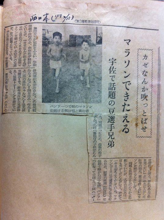ランニングの新聞写真